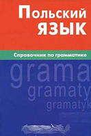 Е. Ю. Цивильская Польский язык. Справочник по грамматике