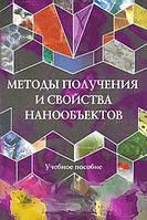 Минько Н.И., Строкова В.В.и др. Методы получения и свойства нанообъектов. Учебное пособие
