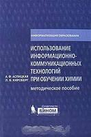 Аспицкая А.Ф., Кирсберг Л.В. Использование информационно-коммуникационных технологий при обучении химии
