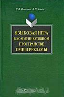 Ильясова С.В., Амири ЛП. Языковая игра в коммуникативном пространстве СМИ и рекламы