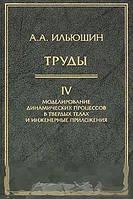 Ильюшин А.А. Труды. Моделирование динамических процессов в твердых телах и инженерные приложения Т.4