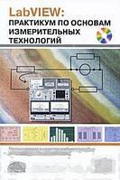 В. К. Батоврин, А. С. Бессонов, В. В. Мошкин, В. Ф. Папуловский LabVIEW. Практикум по основам измерительных технологий (+ CD-ROM)