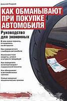 Алексей Гладкий Как обманывают при покупке автомобиля. Руководство для экономных