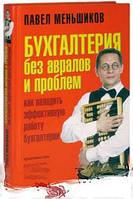 Павел Меньшиков Бухгалтерия без авралов и проблем. Как наладить эффективную работу бухгалтерии