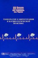 С. П. Песонина, Ю. В. Васильев, Н. А. Филиппова, А. А. Черных Гомеопатия и фитотерапия в кардиологической практике