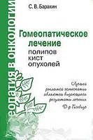 С. В. Баракин Гомеопатическое лечение полипов, кист, опухолей