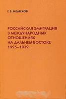 Г. В. Мелихов Российская эмиграция в международных отношениях на Дальнем Востоке 1925-1932