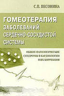 С. П. Песонина Гомеотерапия заболеваний сердечно-сосудистой системы. Общие патологические синдромы в кардиологии и их коррекция