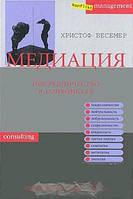 Христоф Бесемер Медиация. Посредничество в конфликтах