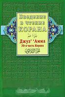 Введение в чтение Корана. Джуз` `Амма. 30-я часть Корана