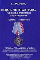 В. Г. Лазаренко Медаль `Ветеран труда`. Разновидности медалей и удостоверений