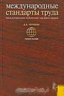 Д. В. Черняева Международные стандарты труда. Международное публичное трудовое право