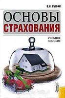 В. Н. Рыбин Основы страхования