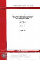Федеральные единичные расценки на строительные и специальные строительные работы. ФЕР-2001. Часть 12. Кровли