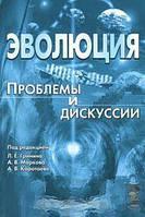 Л.Е.Гринин, А.В.Марков, А.В.Коротаев Эволюция: Проблемы и дискуссии
