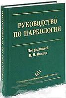 Под редакцией Н. Н. Иванца Руководство по наркологии