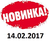 Поступления за 14 февраля 2017