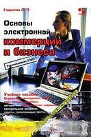 Л. П. Гаврилов Основы электронной коммерции и бизнеса