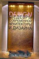 Иоахим Фишер Шедевры современной архитектуры и дизайна