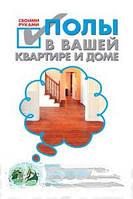 С. Степанов Полы в вашей квартире и доме своими руками (+ CD-ROM)