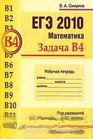 В. А. Смирнов ЕГЭ 2010. Математика. Задача В4. Рабочая тетрадь