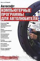 Алексей Гладкий Автософт. Компьютерные программы для автолюбителя