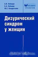 А. И. Неймарк, Б. А. Неймарк, Ю. С. Кондратьева Дизурический синдром у женщин