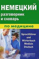 Е. В. Никишова Немецкий разговорник и словарь по медицине / Sprachfuhrer and Worterbuch Medizin Deutsch