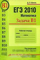Д. Э. Шноль ЕГЭ 2010. Математика. Задача В1. Рабочая тетрадь