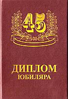 Дипломы юбилейные 45 лет
