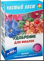 Удобрение Чистый Лист для фиалок 300г купить оптом в Одессе от производителя 7 км