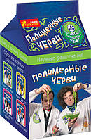 """Сумасшедшие учёные """"Полимерные черви"""" 12132015P"""