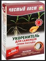 Удобрение Чистый Лист укоренитель 300г купить оптом в Одессе от производителя 7 км