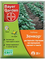 Гербицид Зенкор® 70 WG, в.г., (метрибузин 700 г/кг), пакет 20г
