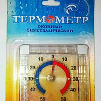 Термометр оконный, биметаллический