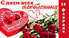 С Днем влюбленных!!!
