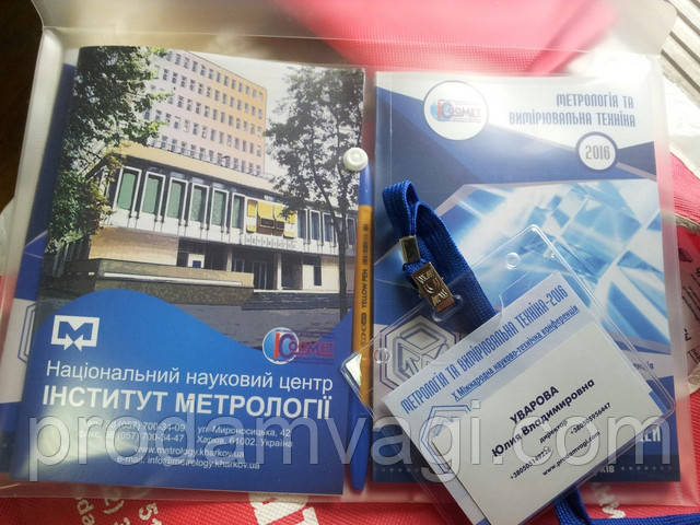 Актуальные законы метрологии 2017
