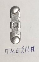 Контакт к пускателям ПМЕ 211 подвижный посребренный