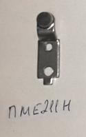 Контакт к пускателям ПМЕ 211 неподвижный посребренный