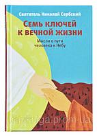 Семь ключей к вечной жизни. Мысли о пути человека к Небу. Святитель Николай Сербский (Велимирович)
