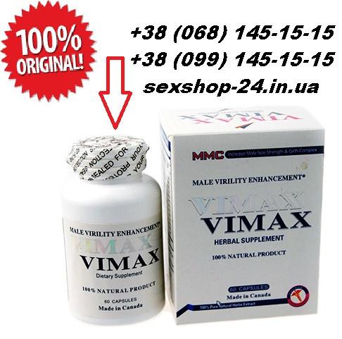 vimax вимакс 60 капсул для мощной эрекции цена 350 грн упаковка