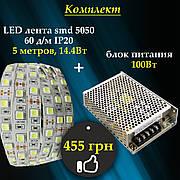 Комплект Светодиодная лента smd 5050/60д + блок питания 100Вт