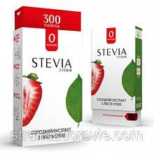 Стевия - растительный сахар из медовой травы - в таблетках (300шт)