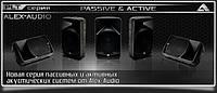 Новая серия пассивной и активной пластиковой акустики от Alex-Audio!