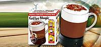 Coffee magic - кружка для приготовления капучино или кофе