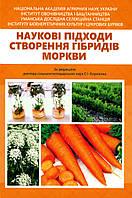Наукові підходи створення гібридів моркви