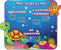 """Стенд с графиком дежурств """"Море"""""""