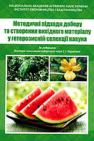 Методичні підходи добору та створення вихідного матеріалу у гетерозисній селекції кавуна