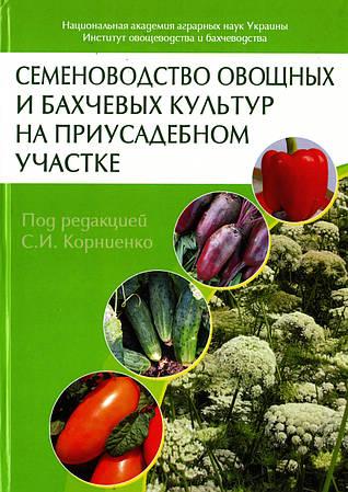 Семеноводство овощных и бахчевых культур на приусадебном участке