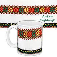 """Кружка с рисунком   """" Вышиванка Люблю Украину! """""""